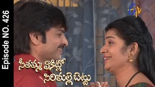 Seethamma Vakitlo Sirimalle Chettu | 14th January 2017| Full Episode No 426| ETV Telugu