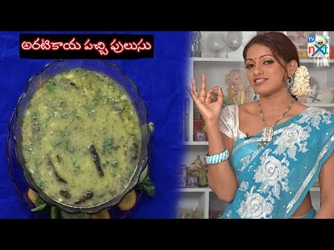 How To Make Raw Banana Curry (Aratikaya Pachi Pulusu) | Cooking With Udaya Bhanu | TVNXT Telugu