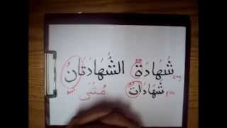 ISLAM 21 Cómo se dice y escribe Los dos testimonios de fe الشَّهادتان en árabe