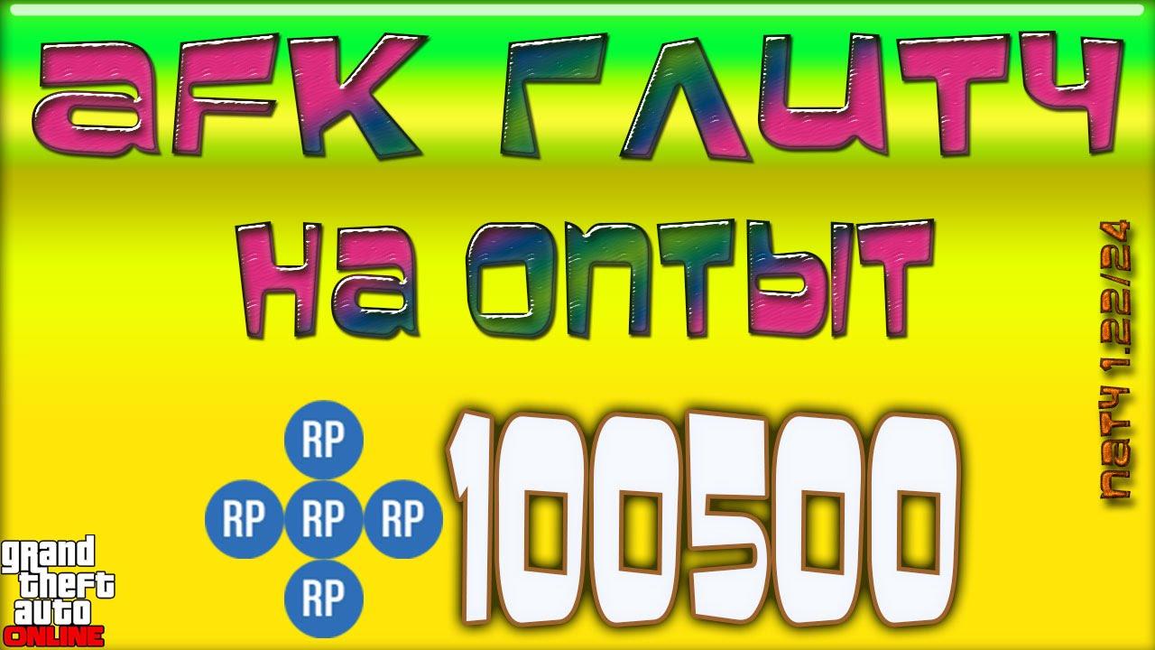 Video GTA 5 Online Все Консоли - AFK Глитч на Опыт (Патч 1.22/1.24) В этом