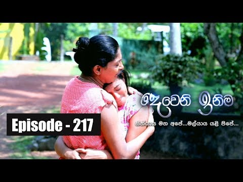 Deweni Inima | Episode 217 05th  December 2017