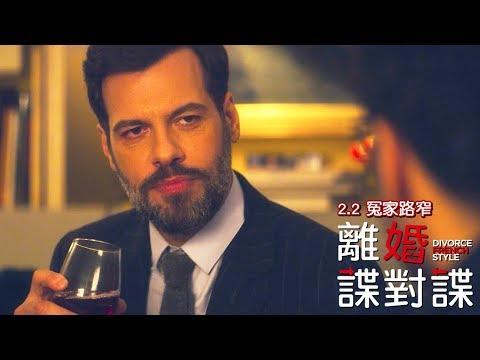 離婚諜對諜 - 精彩片段:品酒篇|02.02 冤家路窄