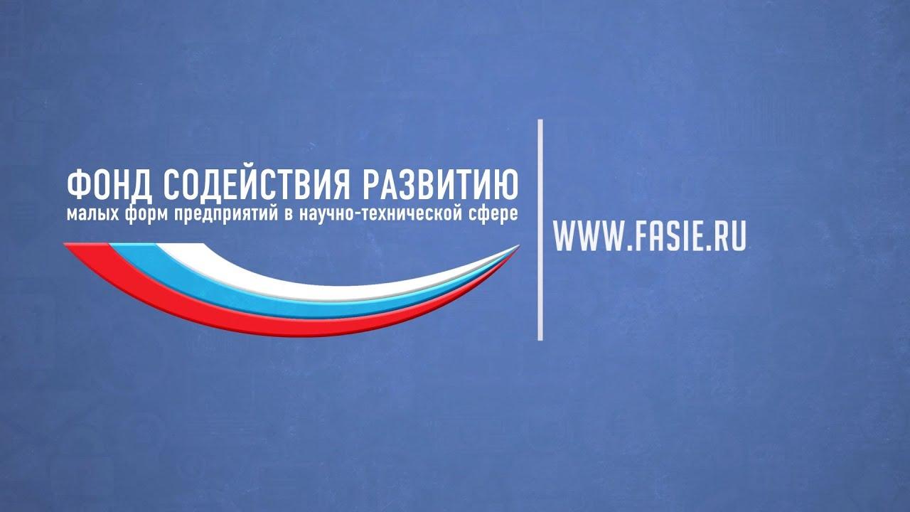 Российский фонд содействие конкурс