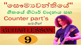 SANIDHAPA SHAN DIAS GUITAR LESSON 9  /sawumya wanthiye/ Lead Guitar Lesson.