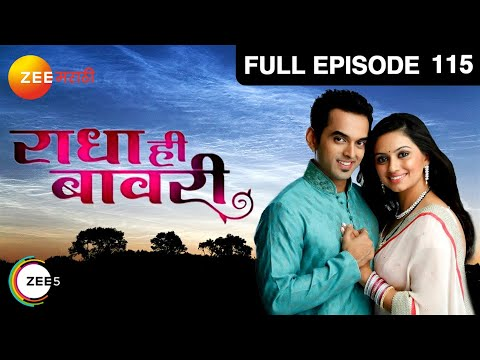 Radha Hee Bawaree - Watch Full Episode 115 of 2nd May 2013