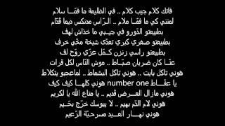 7oumani - Hamzaoui Med Amine Feat KAFON + ( paroles ) lyrics