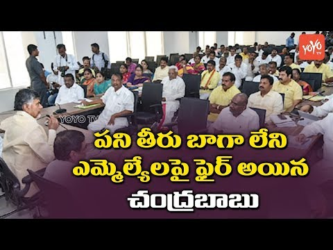AP CM Chandrababu Focus on 2019 Elections | Chandrababu To Hold Meeting With MLAs | YOYO TV NEWS