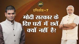 Modi Government की Pradhan Mantri Awas Yojana(Gramin)की Third Instalment के बाद शुरू हो रहा घोटाला
