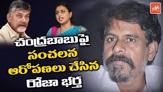 YCP MLA Roja Husband Shocking Comments On Chandrababu | AP News | YS Jagan | TDP