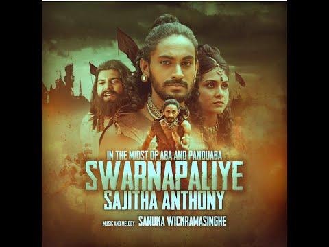 SWARNAPALIYE ස්වර්ණපාලියේ music video