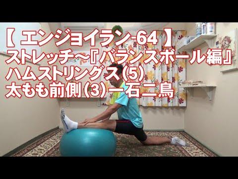 #64 『バランスボール編』ハムストリングス(5)太もも前側(3)一石二鳥/筋肉痛改善ストレッチ・身体ケア【エンジョイラン】