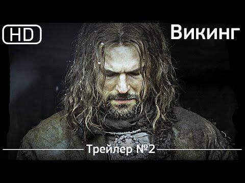 Викинг фильм 2016 смотреть онлайн полностью бесплатно