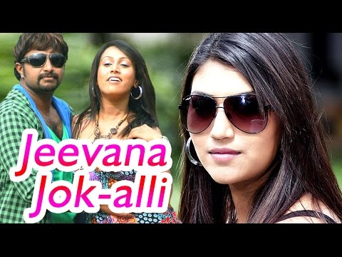 Jeevana Jokali 2011: Kannada Full Movie video