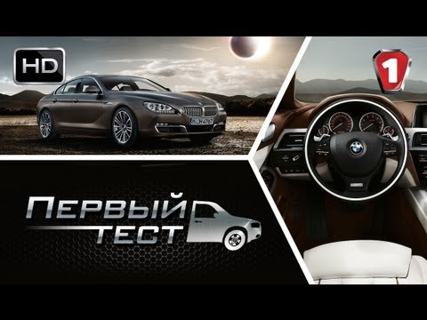 BMW 6 Gran Coupe 2013, тест-драйв