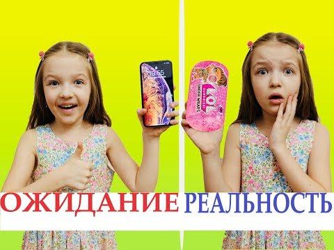 ОЖИДАНИЕ vs РЕАЛЬНОСТЬ ! АЙФОН XS MAX или КАПСУЛА ЛОЛ ? НОВЫЙ ГОД ! LOL Dolls Surprise