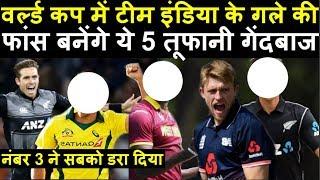World Cup में ये 5 गेंदबाज बिगाड़ेंगे टीम इंडिया का खेल   Headlines Sports