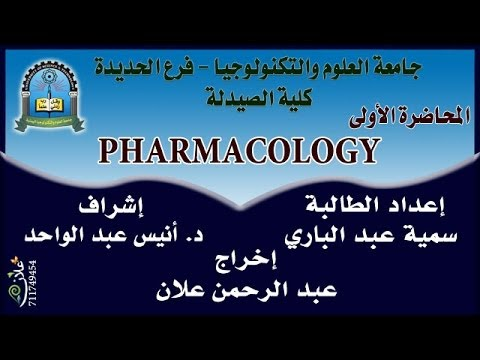 محاضرة PHARMACOLOGY 1 Music Videos