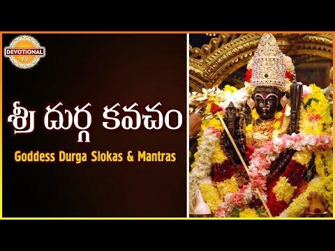 Goddess Durga Devi Special | Sri Durga Kavacham | Telugu Slokas and Mantras | Devotional TV