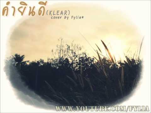 Fylia - คำยินดี (Kum-Yin-Dee) (Congratulate) cover [Piano Ver.]