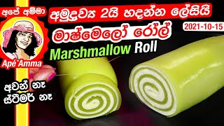 Easy 2 ingredient marshmallow roll by Apé Amma
