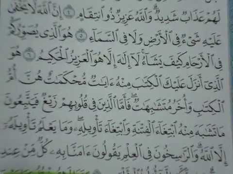 Elif lam mim Allahu la ilahe ilahu