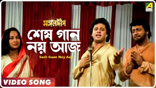 Download Sesh Gaan Noy Aaj | Mangal Deep | Bengali Movie Video Song | Md Aziz | Tapas Paul,Satabdi Roy 3Gp Mp4