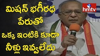 Congress Leader Jaipal Reddy Press Meet  | hmtv