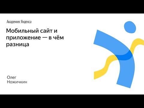 069. Мобильный сайт и приложение — в чём разница – Олег Ножичкин