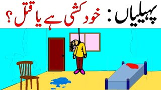 Boost your Brain Power with these 9 Riddles in Urdu - Paheliyan with Answers