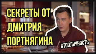 Секреты от Дмитрия Портнягина (Трансформатор): Интервью. #ТопЛичность. Выпуск 2