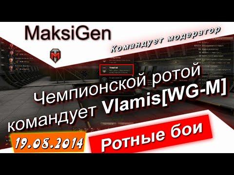 Стримы модераторов World of Tanks (голос): Ротные бои, командует Vlamis [WG-M]. 19.08.2014.