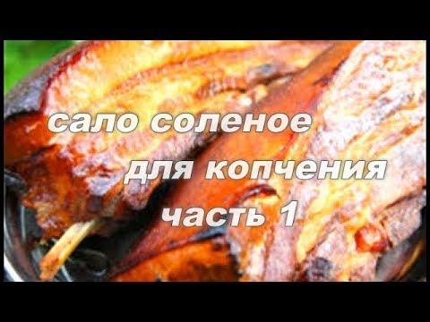 солим свиную щеку для копчение часть 1\salt pork cheek for smoking part 1