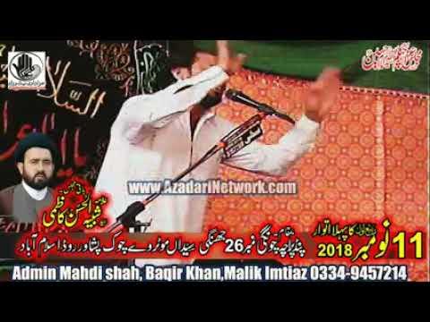 Zakir Tanveer Ulfat || Majlis 11 Nov. 2018 Pind Paracha Islamabad ||