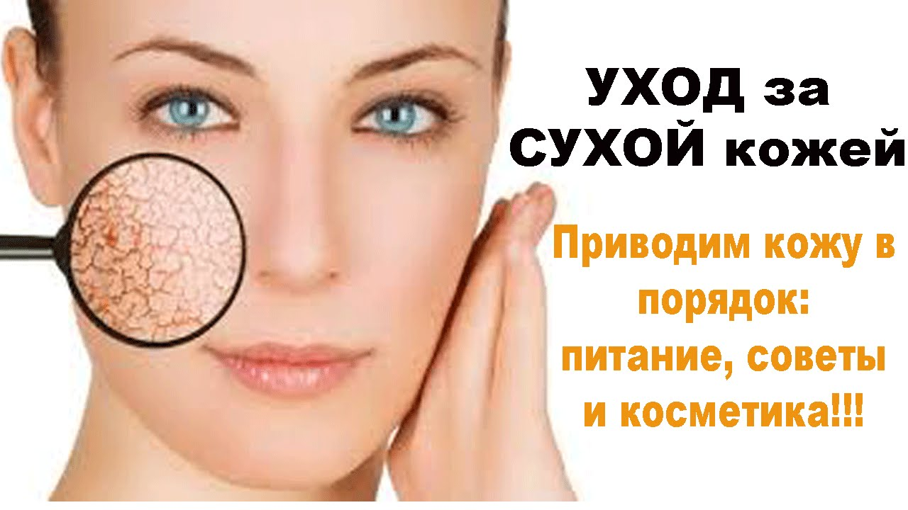 Все об уходе за кожей и телом макияж
