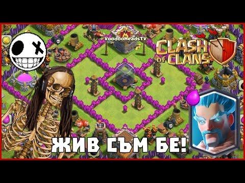 ЖИВ СЪМ БЕ! 💀 - Clash of Clans #14