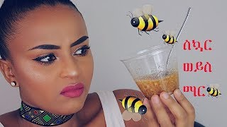 Honey And Sugar Body Scrub - Skin Care Video