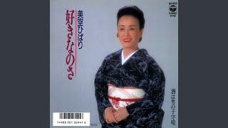 Sake Wa Otoko No Komoriuta