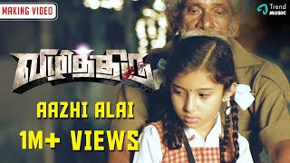 Vizhithiru |  Aazhi Alai | Making Video | Trend Music