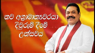 LIVE - Mahinda Rajapaksa sworn in as the new Prime Minister ..