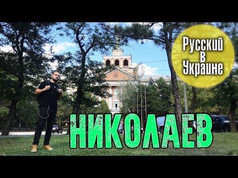 РУССКИЙ В УКРАИНЕ / НИКОЛАЕВ