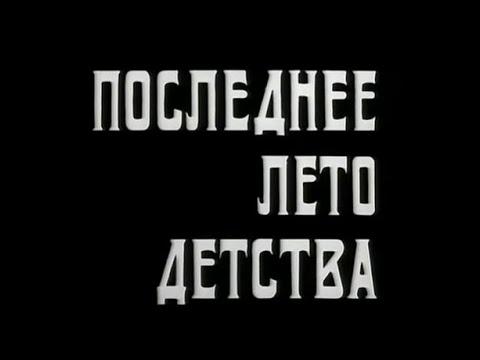 "Музыка Евгения Глебова из х/ф ""Последнее лето детства"""