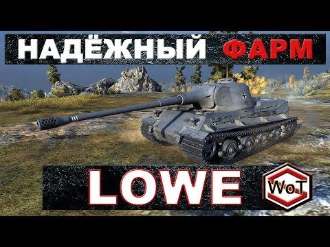 Löwe - Надёжный Фарм. Обзор танка || World of Tanks || S. WoT Channel