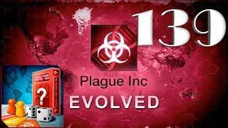 Невероятные настольные игры - Plague inc: EVOLVED - 139 [Официальный сценарий]
