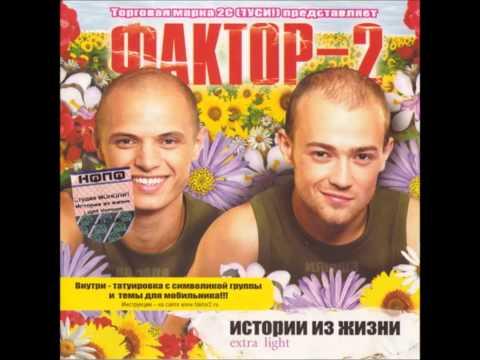 Илья и Влади - Девочка Люся