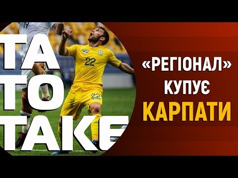 Збірна України вражає, новий власник Карпат і договірняки | ТаТоТаке №44