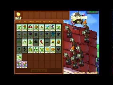 Plants vs. Zombies - Серия 18 КурЯщего из окна