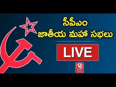 CPI (M) Mahasabha Public Meeting Live