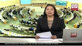 Ada Derana First At 9.00 - English News 23.09.2018