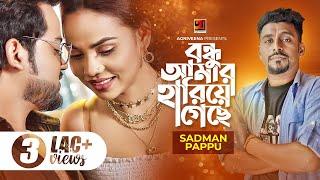Bondhu Amar Hariye Geche By Sadman Pappu HD.mp4