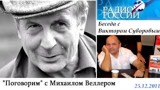 Разговор двух гениев. Виктор Суворов - Михаил Веллер ч1 (2012)